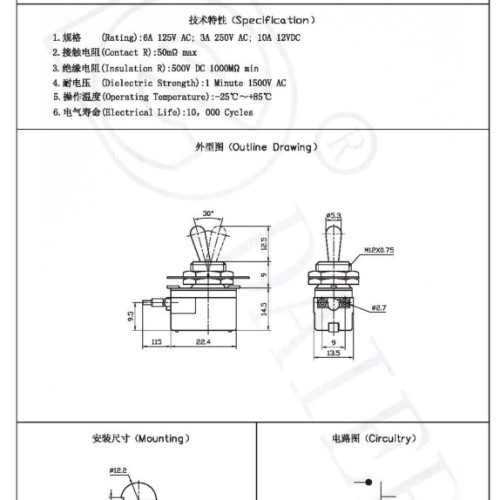 KNS-2 ON OFF Toggle Switch with Wire