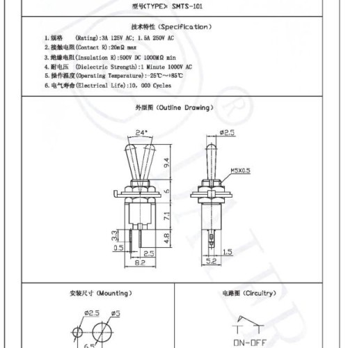SMTS-101 Sub Minature Toggle Switch