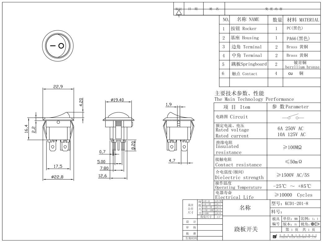 KCD1-8-201 DPST Round Rocker Switch datasheet