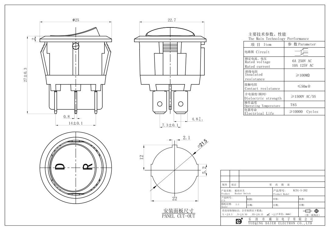 KCD1-5-202 DC Micro Rocker Switch datasheet