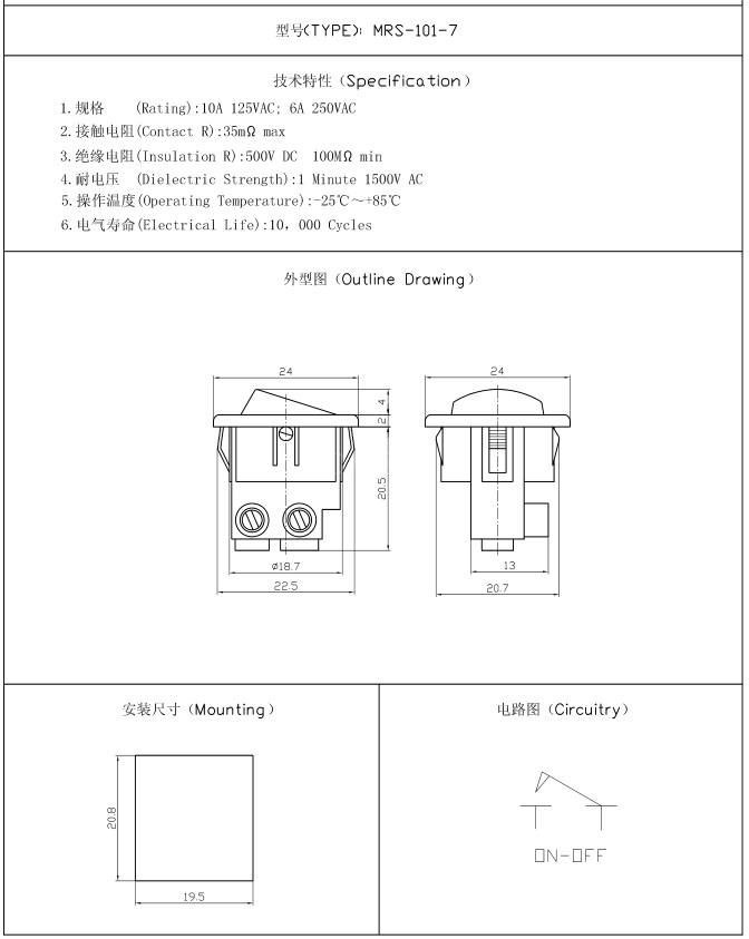 MRS-7-101 Safety Rocker Switch datasheet