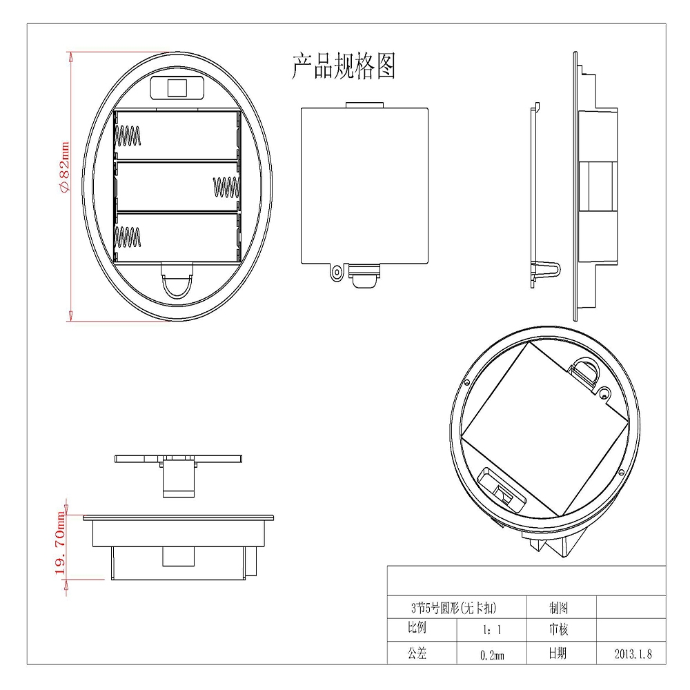 battery retainer