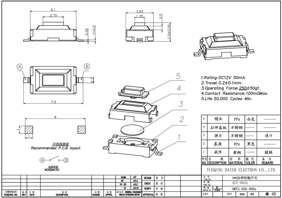 KFC-003A 2 pin tactile switch (1)