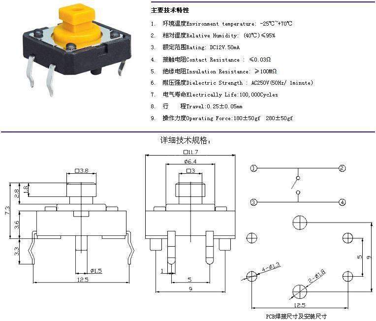 KFC-012-7.3F tack switch