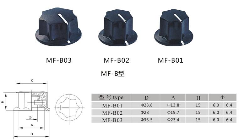 MF-B ABS plastic knob