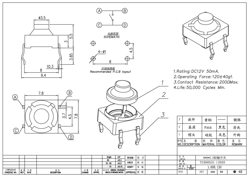 TSX88HS surface mount momentary switch (1)