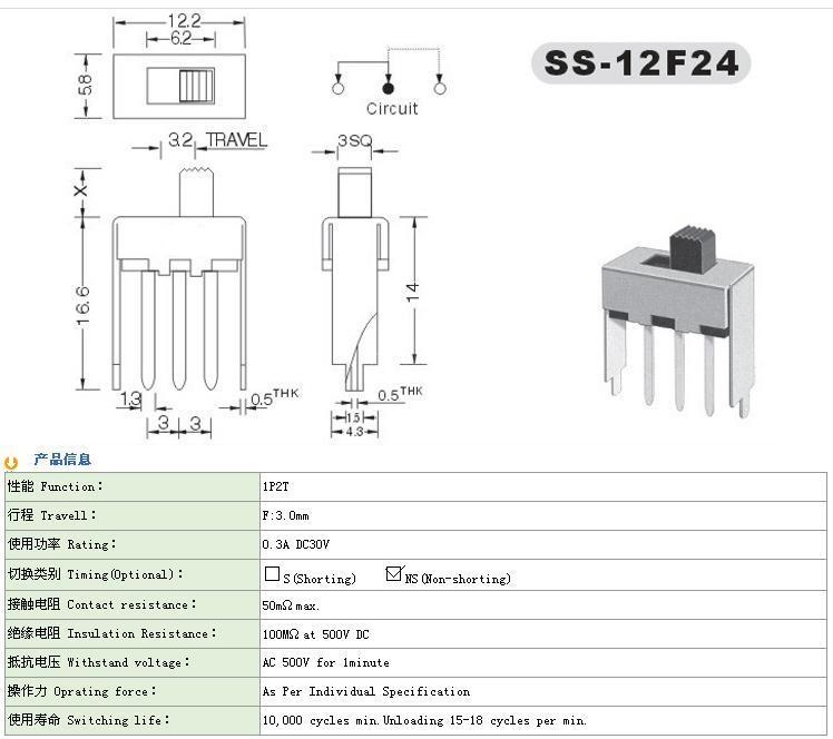 SS-12F24 slide switch datasheet
