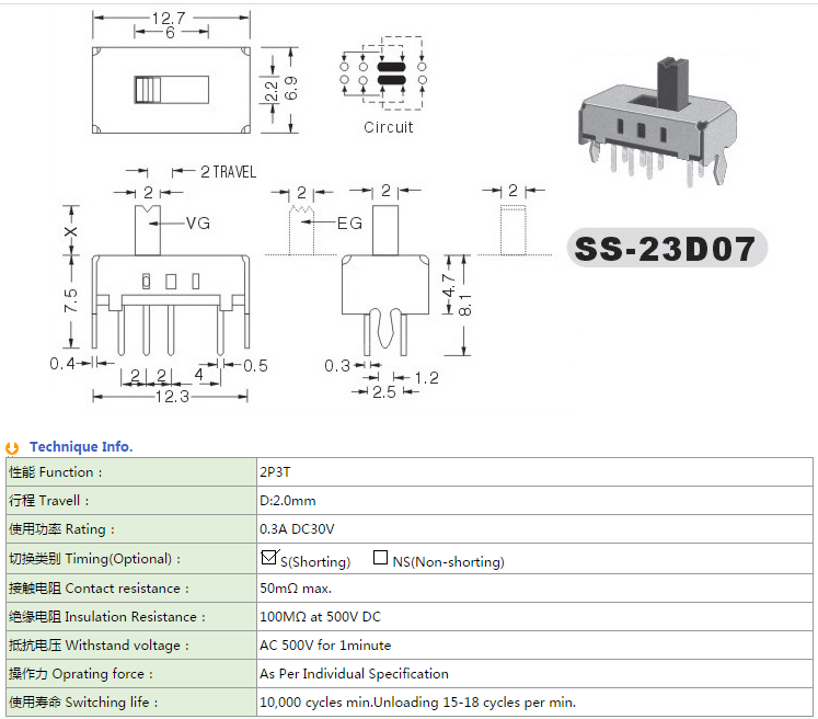 SS-23D07 three position slide switch